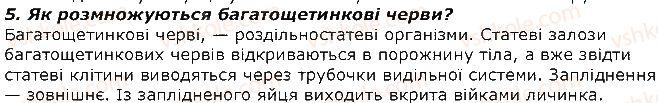 7-biologiya-iyu-kostikov-so-volgin-vv-dod-2015--tema-1-riznomanitnist-tvarin-8-tip-kilchasti-chervi-klas-bagatoschetinkovi-chervi-zapitannya-5.jpg