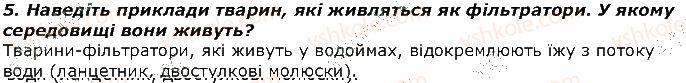 7-biologiya-iyu-kostikov-so-volgin-vv-dod-2015--tema-2-protsesi-zhittyediyalnosti-tvarin-26-osoblivosti-obminu-rechovin-geterotrofnogo-organizmu-zhivlennya-i-travlennya-zapitannya-5.jpg