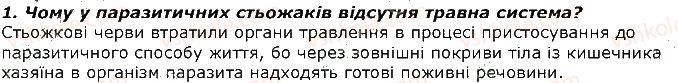 7-biologiya-iyu-kostikov-so-volgin-vv-dod-2015--tema-2-protsesi-zhittyediyalnosti-tvarin-27-riznomanitnist-travnih-sistem-zapitannya-1.jpg