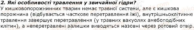 7-biologiya-iyu-kostikov-so-volgin-vv-dod-2015--tema-2-protsesi-zhittyediyalnosti-tvarin-27-riznomanitnist-travnih-sistem-zapitannya-2.jpg