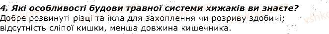 7-biologiya-iyu-kostikov-so-volgin-vv-dod-2015--tema-2-protsesi-zhittyediyalnosti-tvarin-27-riznomanitnist-travnih-sistem-zapitannya-4.jpg