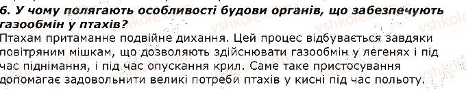 7-biologiya-iyu-kostikov-so-volgin-vv-dod-2015--tema-2-protsesi-zhittyediyalnosti-tvarin-28-dihannya-ta-gazoobmin-u-tvarin-organi-dihannya-yih-riznomanitnist-ta-funktsiyi-zapitannya-6.jpg