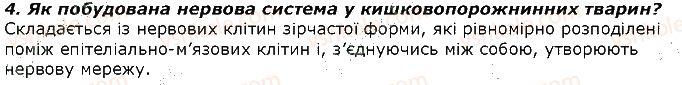 7-biologiya-iyu-kostikov-so-volgin-vv-dod-2015--tema-2-protsesi-zhittyediyalnosti-tvarin-34-nervova-sistema-tvarin-yiyi-znachennya-i-budova-u-riznih-tvarin-zapitannya-4.jpg