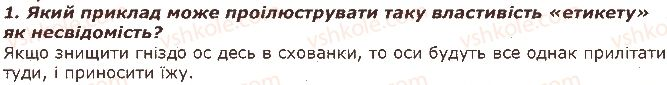7-biologiya-iyu-kostikov-so-volgin-vv-dod-2015--tema-3-povedinka-tvarin-38-vrodzhena-i-nabuta-povedinka-zapitannya-1.jpg