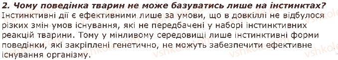 7-biologiya-iyu-kostikov-so-volgin-vv-dod-2015--tema-3-povedinka-tvarin-38-vrodzhena-i-nabuta-povedinka-zapitannya-2.jpg
