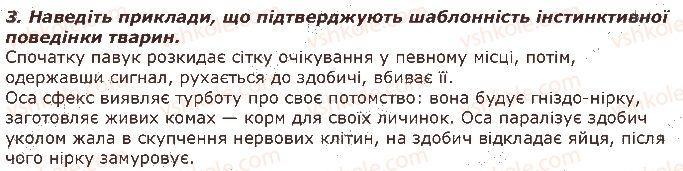 7-biologiya-iyu-kostikov-so-volgin-vv-dod-2015--tema-3-povedinka-tvarin-38-vrodzhena-i-nabuta-povedinka-zapitannya-3.jpg