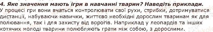 7-biologiya-iyu-kostikov-so-volgin-vv-dod-2015--tema-3-povedinka-tvarin-38-vrodzhena-i-nabuta-povedinka-zapitannya-4.jpg