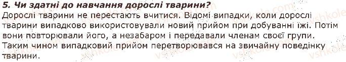7-biologiya-iyu-kostikov-so-volgin-vv-dod-2015--tema-3-povedinka-tvarin-38-vrodzhena-i-nabuta-povedinka-zapitannya-5.jpg
