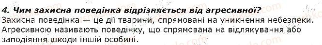 7-biologiya-iyu-kostikov-so-volgin-vv-dod-2015--tema-3-povedinka-tvarin-40-formi-povedinki-tvarin-formi-individualnoyi-povedinki-zapitannya-4.jpg