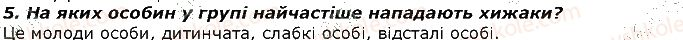 7-biologiya-iyu-kostikov-so-volgin-vv-dod-2015--tema-3-povedinka-tvarin-41-formi-suspilnoyi-povedinki-tvarin-tipi-ugrupovan-tvarin-z-grupovoyu-povedinkoyu-zapitannya-5.jpg