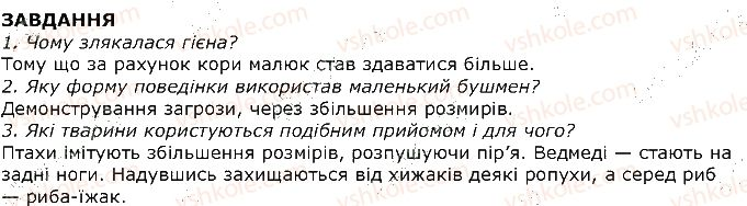7-biologiya-iyu-kostikov-so-volgin-vv-dod-2015--tema-3-povedinka-tvarin-42-iyerarhiya-u-grupi-komunikatsiya-tvarin-zavdannya-1.jpg