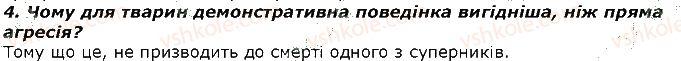 7-biologiya-iyu-kostikov-so-volgin-vv-dod-2015--tema-3-povedinka-tvarin-43-evolyutsiya-povedinki-tvarin-yiyi-pristosuvalne-znachennya-elementarna-rozumova-diyalnist-u-tvarin-zapitannya-4.jpg