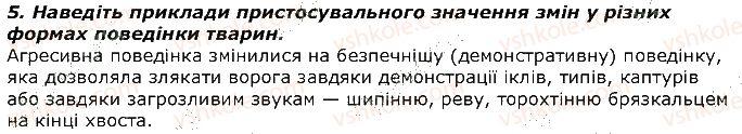 7-biologiya-iyu-kostikov-so-volgin-vv-dod-2015--tema-3-povedinka-tvarin-43-evolyutsiya-povedinki-tvarin-yiyi-pristosuvalne-znachennya-elementarna-rozumova-diyalnist-u-tvarin-zapitannya-5.jpg