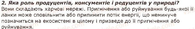 7-biologiya-iyu-kostikov-so-volgin-vv-dod-2015--tema-4-organizmi-i-seredovische-isnuvannya-45-lantsyugi-zhivlennya-i-potik-energiyi-zapitannya-2.jpg