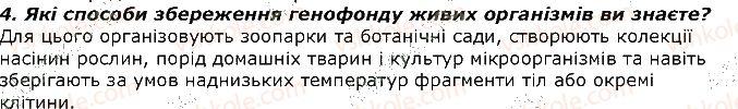 7-biologiya-iyu-kostikov-so-volgin-vv-dod-2015--tema-4-organizmi-i-seredovische-isnuvannya-47-vpliv-lyudini-ta-m-diyalnosti-na-organizmi-ekologichna-etika-zapitannya-4-rnd1158.jpg
