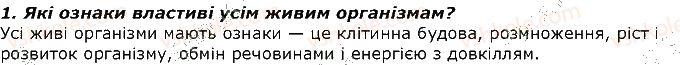 7-biologiya-iyu-kostikov-so-volgin-vv-dod-2015--vstup-1-zagalni-vidomosti-pro-tvarin-zapitannya-1.jpg
