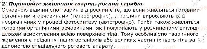 7-biologiya-iyu-kostikov-so-volgin-vv-dod-2015--vstup-1-zagalni-vidomosti-pro-tvarin-zapitannya-2.jpg