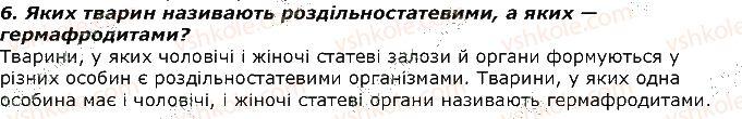 7-biologiya-iyu-kostikov-so-volgin-vv-dod-2015--vstup-4-organi-i-sistemi-organiv-tvarin-zapitannya-6.jpg
