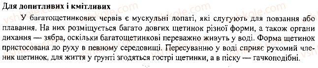 7-biologiya-li-ostapchenko-pg-balan-vv-serebryakov-2015--tema-1-riznomanitnist-tvarin-7-kilchasti-chervi-1.jpg