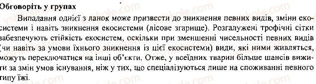 7-biologiya-li-ostapchenko-pg-balan-vv-serebryakov-2015--tema-4-organizmi-ta-seredovische-isnuvannya-52-ponyattya-pro-populyatsiyu-ekosistemu-ta-chinniki-seredovischa-1.jpg