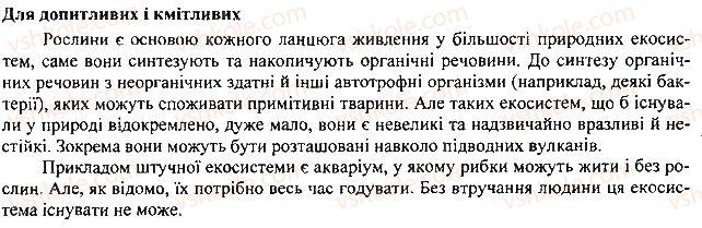 7-biologiya-li-ostapchenko-pg-balan-vv-serebryakov-2015--tema-4-organizmi-ta-seredovische-isnuvannya-52-ponyattya-pro-populyatsiyu-ekosistemu-ta-chinniki-seredovischa-2.jpg