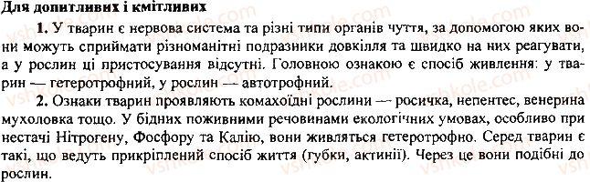7-biologiya-li-ostapchenko-pg-balan-vv-serebryakov-2015--vstup-2-osnovni-vidminnosti-tvarin-vid-roslin-i-gribiv-2.jpg