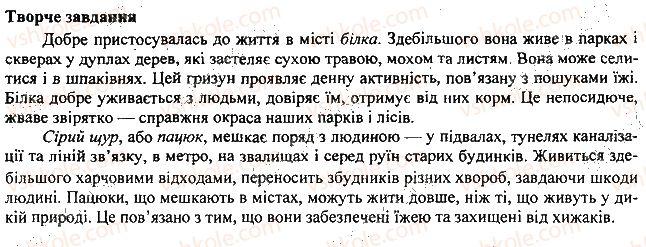 7-biologiya-li-ostapchenko-pg-balan-vv-serebryakov-2015--vstup-2-osnovni-vidminnosti-tvarin-vid-roslin-i-gribiv-3.jpg