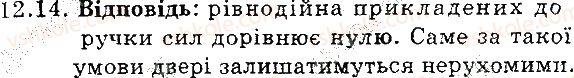 7-fizika-im-gelfgat-iyu-nenashev-2015-zbirnik-zadach--rozdil-3-vzayemodiya-til-sila-12-sila-grafichne-zobrazhennya-sil-dodavannya-sil-14.jpg