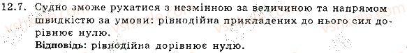 7-fizika-im-gelfgat-iyu-nenashev-2015-zbirnik-zadach--rozdil-3-vzayemodiya-til-sila-12-sila-grafichne-zobrazhennya-sil-dodavannya-sil-7.jpg