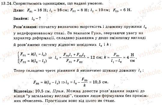 7-fizika-im-gelfgat-iyu-nenashev-2015-zbirnik-zadach--rozdil-3-vzayemodiya-til-sila-13-vidi-deformatsiyi-sila-pruzhnosti-zakon-guka-24-rnd4872.jpg