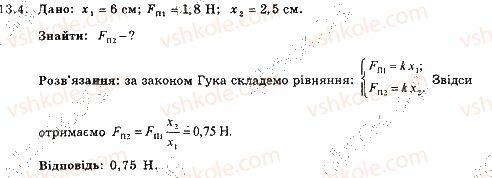 7-fizika-im-gelfgat-iyu-nenashev-2015-zbirnik-zadach--rozdil-3-vzayemodiya-til-sila-13-vidi-deformatsiyi-sila-pruzhnosti-zakon-guka-4.jpg