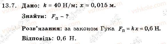 7-fizika-im-gelfgat-iyu-nenashev-2015-zbirnik-zadach--rozdil-3-vzayemodiya-til-sila-13-vidi-deformatsiyi-sila-pruzhnosti-zakon-guka-7.jpg