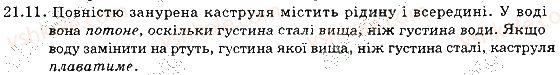 7-fizika-im-gelfgat-iyu-nenashev-2015-zbirnik-zadach--rozdil-3-vzayemodiya-til-sila-21-umovi-plavannya-til-11.jpg