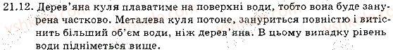 7-fizika-im-gelfgat-iyu-nenashev-2015-zbirnik-zadach--rozdil-3-vzayemodiya-til-sila-21-umovi-plavannya-til-12.jpg