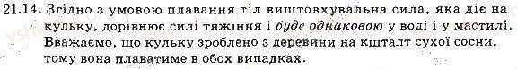 7-fizika-im-gelfgat-iyu-nenashev-2015-zbirnik-zadach--rozdil-3-vzayemodiya-til-sila-21-umovi-plavannya-til-14.jpg