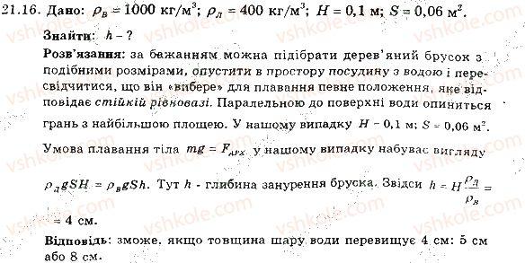 7-fizika-im-gelfgat-iyu-nenashev-2015-zbirnik-zadach--rozdil-3-vzayemodiya-til-sila-21-umovi-plavannya-til-16-rnd2916.jpg