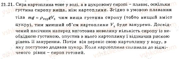 7-fizika-im-gelfgat-iyu-nenashev-2015-zbirnik-zadach--rozdil-3-vzayemodiya-til-sila-21-umovi-plavannya-til-21-rnd9763.jpg