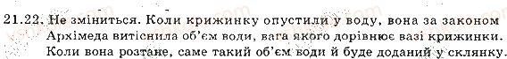 7-fizika-im-gelfgat-iyu-nenashev-2015-zbirnik-zadach--rozdil-3-vzayemodiya-til-sila-21-umovi-plavannya-til-22-rnd9366.jpg