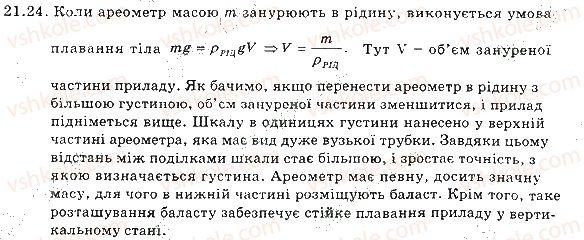 7-fizika-im-gelfgat-iyu-nenashev-2015-zbirnik-zadach--rozdil-3-vzayemodiya-til-sila-21-umovi-plavannya-til-24.jpg