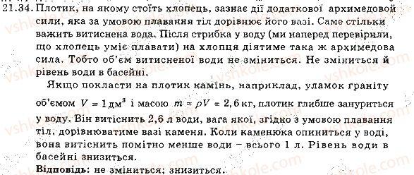 7-fizika-im-gelfgat-iyu-nenashev-2015-zbirnik-zadach--rozdil-3-vzayemodiya-til-sila-21-umovi-plavannya-til-34-rnd7544.jpg