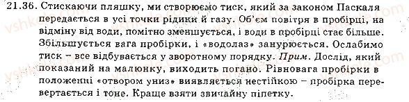 7-fizika-im-gelfgat-iyu-nenashev-2015-zbirnik-zadach--rozdil-3-vzayemodiya-til-sila-21-umovi-plavannya-til-36.jpg