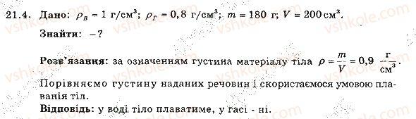 7-fizika-im-gelfgat-iyu-nenashev-2015-zbirnik-zadach--rozdil-3-vzayemodiya-til-sila-21-umovi-plavannya-til-4.jpg