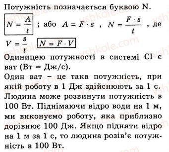 7-fizika-le-gendenshtejn-2007--rozdil-1-pochinayemo-vivchati-fiziku-5-energiya-7-rnd7889.jpg