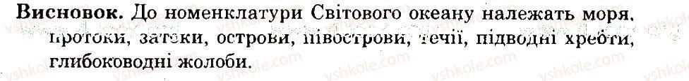 7-geografiya-og-stadnik-vf-vovk-2012-zoshit-dlya-praktichnih-robit--praktichni-roboti-praktichna-robota-5-1-rnd8717.jpg