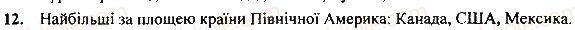7-geografiya-vm-bojko-sv-miheli-2015--rozdil-2-materiki-42-yevraziya-geografichne-polozhennya-12.jpg