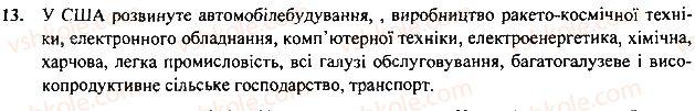 7-geografiya-vm-bojko-sv-miheli-2015--rozdil-2-materiki-42-yevraziya-geografichne-polozhennya-13.jpg