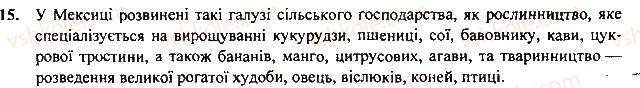 7-geografiya-vm-bojko-sv-miheli-2015--rozdil-2-materiki-42-yevraziya-geografichne-polozhennya-15.jpg