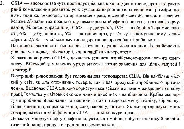 7-geografiya-vm-bojko-sv-miheli-2015--rozdil-2-materiki-42-yevraziya-geografichne-polozhennya-2.jpg
