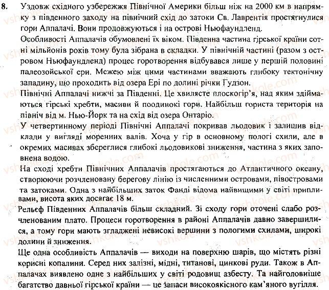 7-geografiya-vm-bojko-sv-miheli-2015--rozdil-2-materiki-42-yevraziya-geografichne-polozhennya-8.jpg