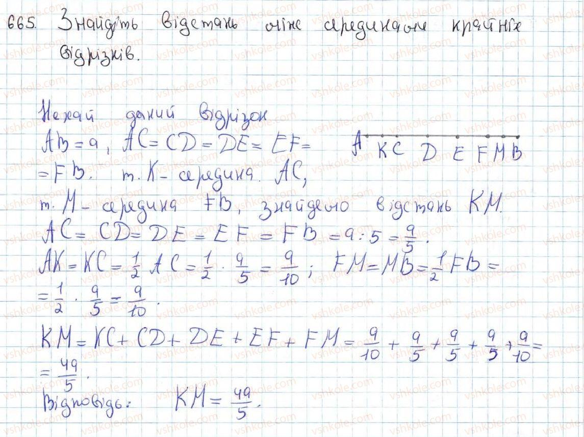 7-geometriya-ag-merzlyak-vb-polonskij-ms-yakir-2015--vpravi-dlya-povtorennya-kursu-geometriyi-7-klasu-665-rnd1332.jpg